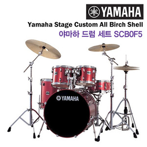 [Yamaha Stage Custom All Birch Shell] 야마하 드럼 세트 SCB0F5